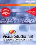 Visual Studio .NET 2003 Enterprise Developer 優待パッケージ