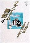 ファントム無頼 4 (少年サンデーコミックスワイド版)の詳細を見る