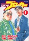 TOKYOブローカー / 楠 みちはる のシリーズ情報を見る