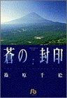 蒼の封印 (7) (小学館文庫)