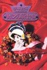 リボンの騎士 (Vol 2) (講談社コミックスグランドコレクション)