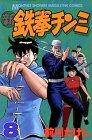 新鉄拳チンミ(8) (講談社コミックス月刊マガジン)