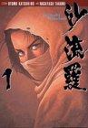 沙流羅―The legend of mother (1) (ヤンマガKC (1206))