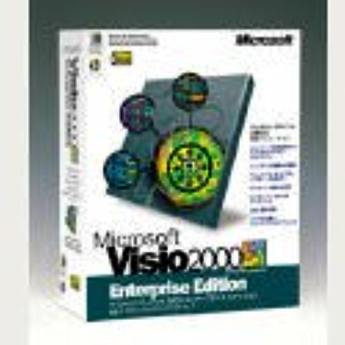 ドック用語集はい【旧商品】Visio2000 Enterprise Edition