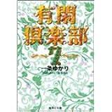 有閑倶楽部 7 (集英社文庫(コミック版))