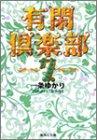 有閑倶楽部 (7) (集英社文庫―コミック版)