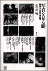 写真を見る眼―戦後日本の写真表現 (写真叢書)