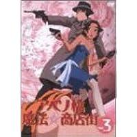 アベノ橋魔法☆商店街 Vol.3