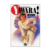 Yawara! (1) (小学館文庫)