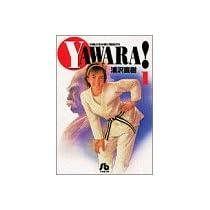 『Yawara!』コミックセット