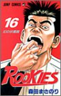 ROOKIES 第16巻