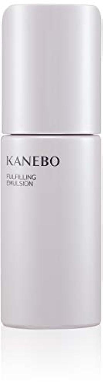 変装愚か実験的KANEBO(カネボウ) カネボウ フルフィリング エマルジョン 乳液