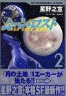 ムーン・ロスト(2) (KCデラックス)
