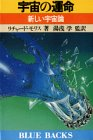 宇宙の運命―新しい宇宙論 (ブルーバックス (B‐516))