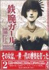 鉄腕ガール(2) (講談社漫画文庫)