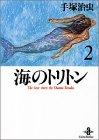 海のトリトン (2) (秋田文庫―The best story by Osamu Tezuka)