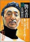 (秘)牌の音stories 3 (近代麻雀コミックス)