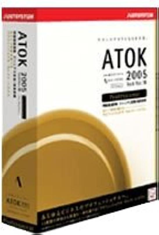 平野トレイルリストATOK 2005 for Windows Professional CD-ROM