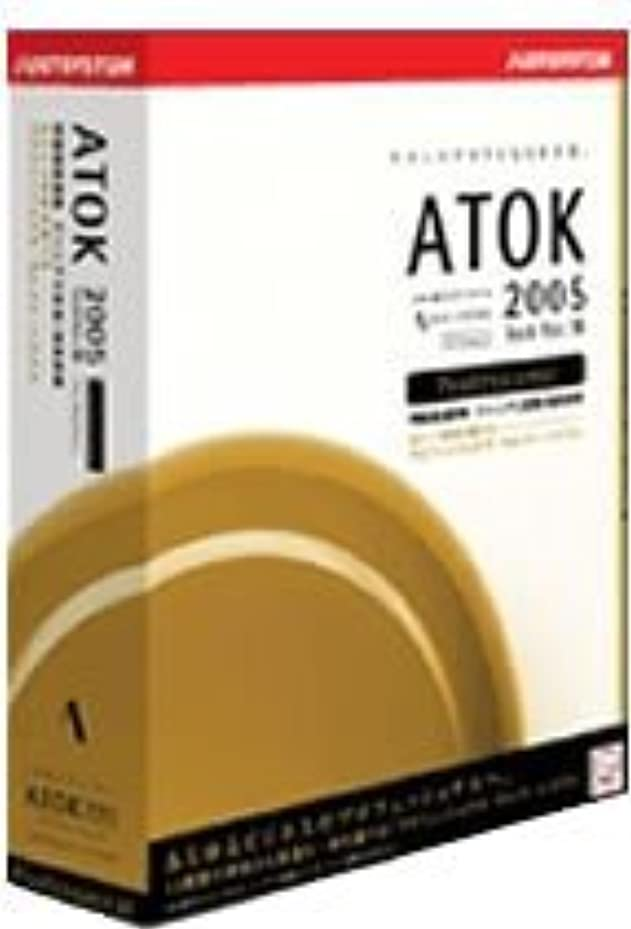 マイルいうリフレッシュATOK 2005 for Windows Professional CD-ROM