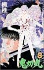 鬼切丸 8 (少年サンデーコミックス)の詳細を見る