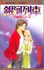 銀河列車 (マーガレットコミックス)