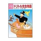 ドリトル先生物語 (こども世界名作童話)