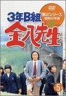 3年B組金八先生 第2シリーズ(5) [DVD]
