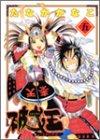 破戒王 5―おれの牛若 (ヤングジャンプコミックス)