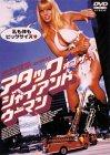 アタック・オブ・ザ・ジャイアントウーマン [DVD]