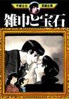 雑巾と宝石 (手塚治虫漫画全集)