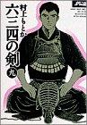 六三四の剣 (9) (少年サンデーコミックス〈ワイド版〉)