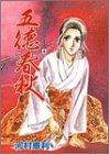 五徳春秋―時代ロマンシリーズ 4 (プリンセスコミックス)の詳細を見る