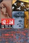 愛と誠(1) (講談社漫画文庫)