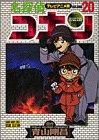 名探偵コナン―テレビアニメ版 (20) (少年サンデーコミックス―ビジュアルセレクション)