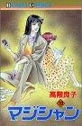 マジシャン―サスペンス・ワールド (10) (ボニータコミックス)