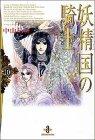 妖精国(アルフヘイム)の騎士 (10) (秋田文庫)