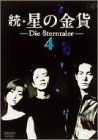 続・星の金貨 VOL.4[DVD]