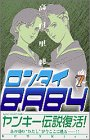 ロンタイbaby vol.7 (講談社コミックスキス)