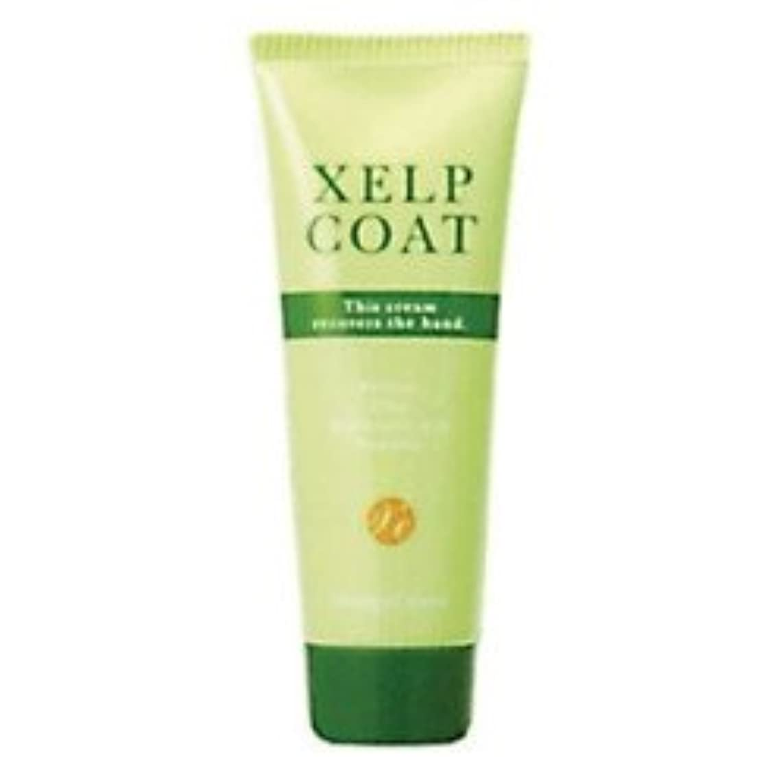 お互い虚偽助言ケイルコート 80g XELPCOAT 美容師さんのためのハンドクリーム