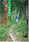 森と暮らす、森に学ぶ