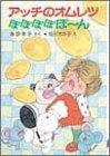 アッチのオムレツぽぽぽぽぽーん (ポプラ社の小さな童話―角野栄子の小さなおばけシリーズ)の詳細を見る