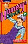 Honey2スキップ! 2 (フラワーコミックス)