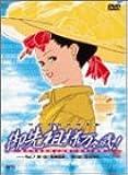 御先祖様万々歳! Vol.1 [DVD]