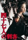 四十七人の刺客 [DVD]