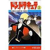ドン・ドラキュラ 3 (少年チャンピオン・コミックス)