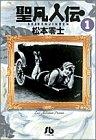聖凡人伝 (1) (小学館文庫)