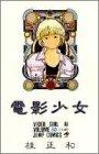 電影少女 10 (ジャンプコミックス)