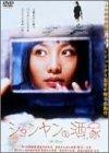 ションヤンの酒家 [DVD]
