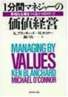 1分間マネジャーの価値経営―幸福な企業をつくる3つのステップの詳細を見る
