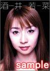 酒井若菜カレンダー 2003